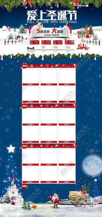 圣诞主题服装电商主页