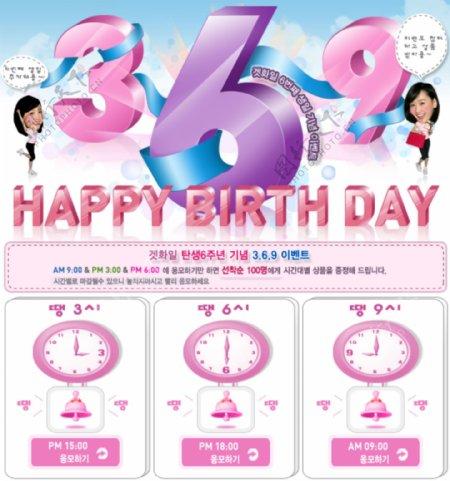 韩国生日展板