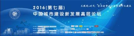 会议背景图网站背景展板