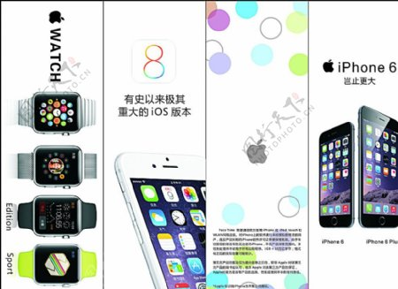 iPhone4折页图片