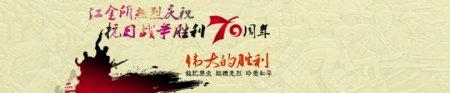 抗战70周年banner