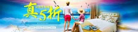 香港华丽海景酒店活动banner