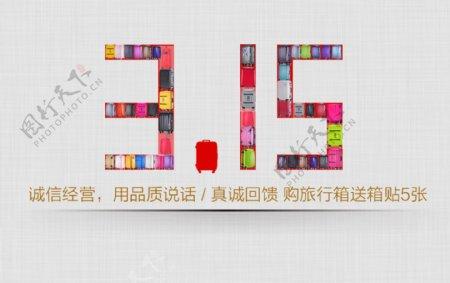 淘宝3.15拉杆箱活动海报