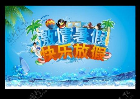 激情暑期快乐暑假主题促销海报