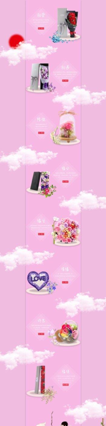 永生花电商主页粉色唯美创意设计