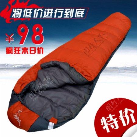 睡袋直通车将低价进行到底