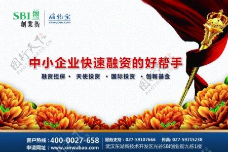 中小企业金融服务宣传
