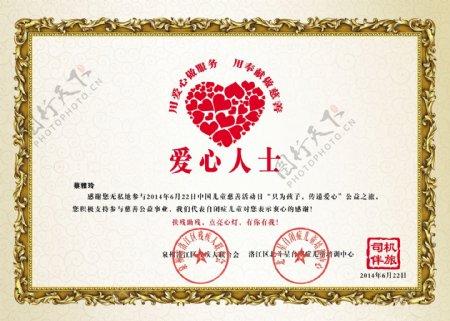 爱心企业证书
