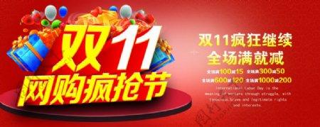 双十一网购狂欢节活动模板海报