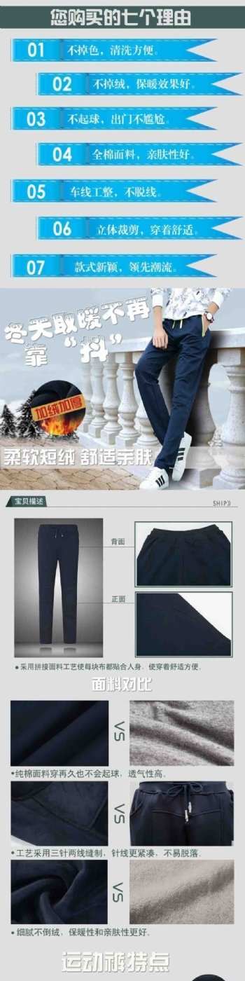新款运动休闲裤加绒款男款卫裤详情页