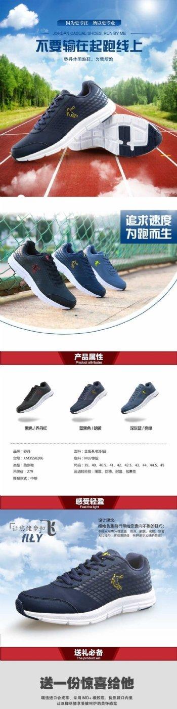 乔丹男鞋详情页