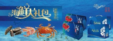 海鲜大礼包包装盒