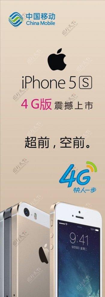 iphone5S广告图片