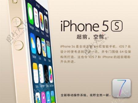 iphone5S海报图片