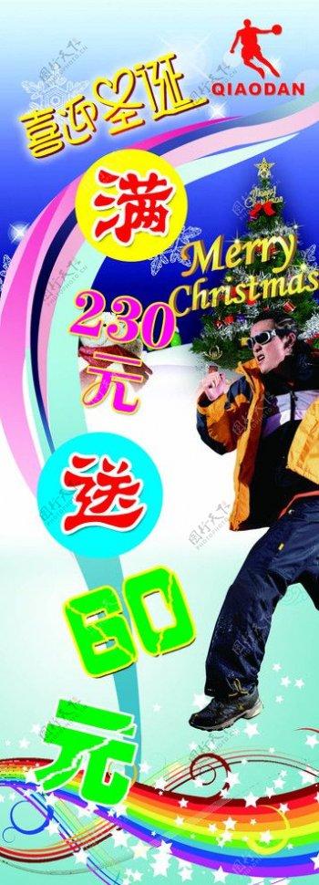 乔丹圣诞节宣传海报