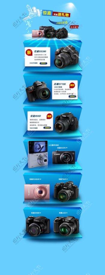 淘宝相机促销展示海报