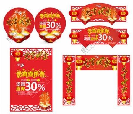 元宵节全套超市商场广告设计模板