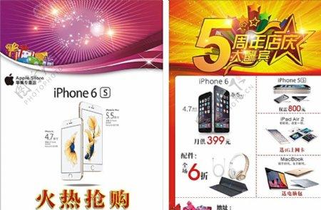 iphone6s苹果宣传单图片