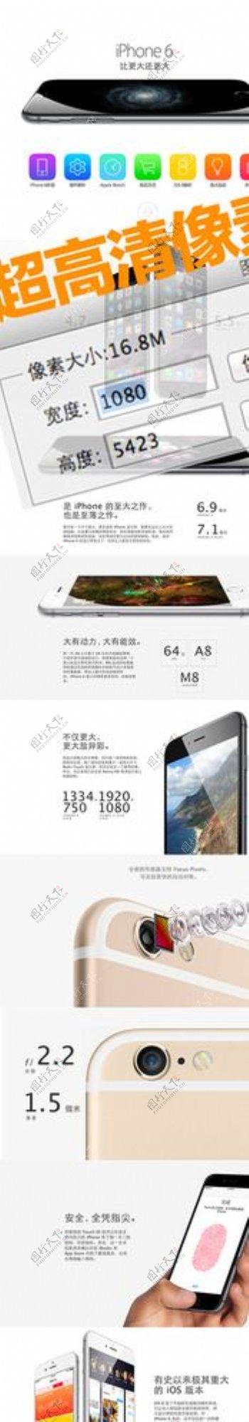 iphone6配置升级图片