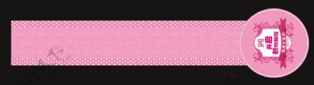 粉色婚礼地铺