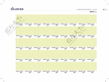 科龙电器集团VI矢量CDR文件VI设计VI宝典