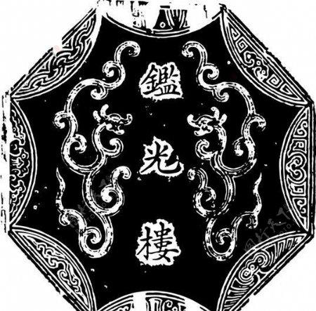 清代下版画装饰画中华图案五千年矢量AI格式0005