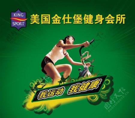 金仕堡健身会所广告设计模板