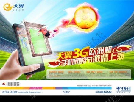 天翼3G欧洲杯海报