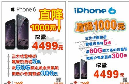 iPhone6直降海报图片