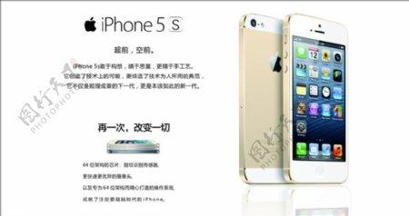 手机IPHONE5图片