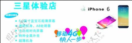 iphone6宣传图片