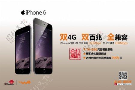 iPhone6横版海报图片