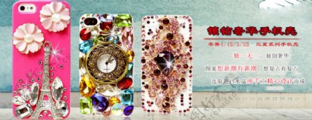iPhone5镶钻手机壳海报图片