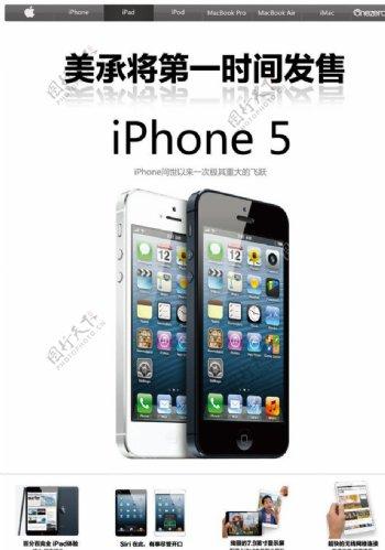 苹果iphone5首发iphone5为位图