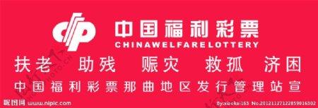 中国福利彩票宣传图片新版