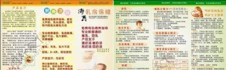催乳家政乳房保健折页