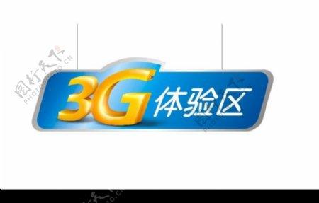3G体验区吊牌