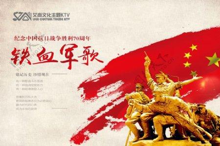 纪念抗战胜利70周年海报