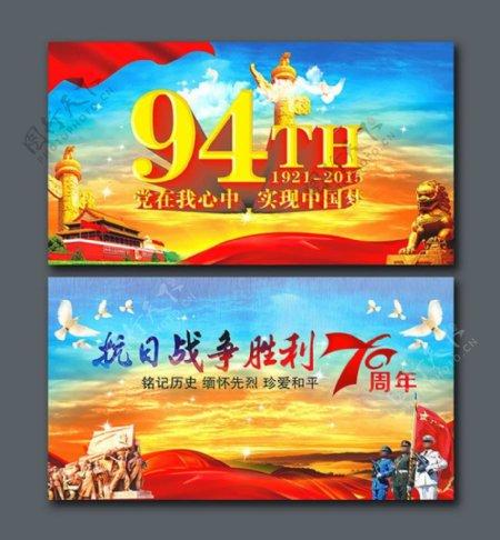 建党94抗战70周年周年展板设计模板