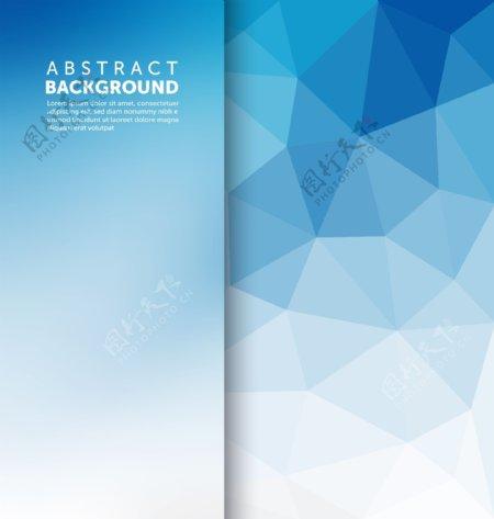 抽象多边形蓝色背景模板