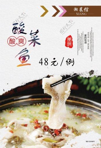 酸菜鱼菜单设计
