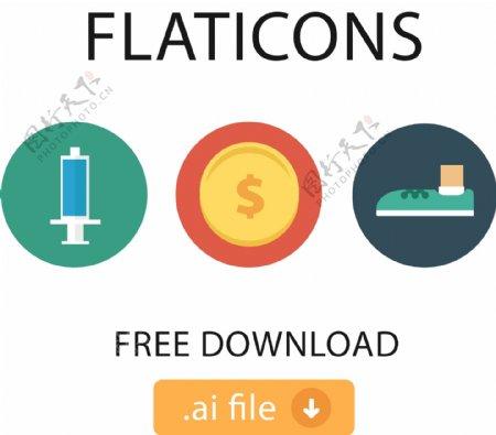 网页UI注射器金融理财图标icons