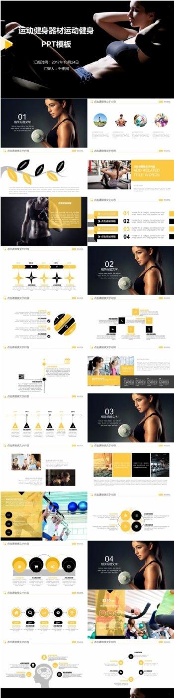 运动健身器材运动健身PPT模板