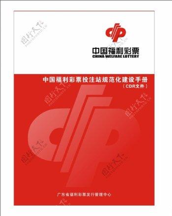 中国福利彩票vi手册