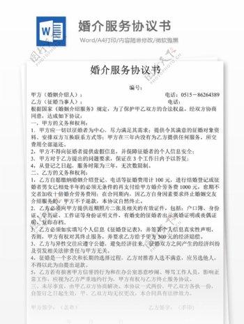 婚介服务协议书实用文档合同协议