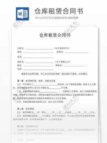 仓库租赁合同书实用文档合同协议