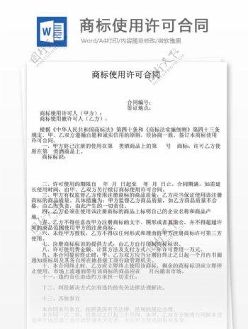 商标使用许可合同实用文档合同协议