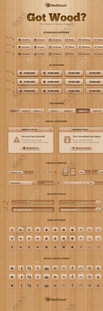 木质UI元素主题包