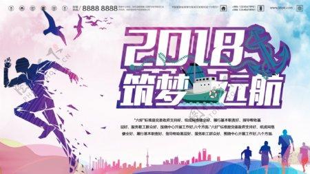 2018筑梦远航企业展板设计