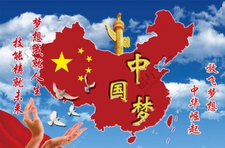 中国梦梦想海报